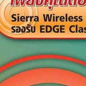 ลุ้นรับ Sierra Wireless จากนิตยสาร T3