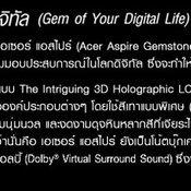 Gem of Your Digital Life