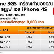 iPhone 3GS แลกซื้อ iPhone 4S