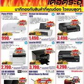 โปรโมชั่น commart 2014