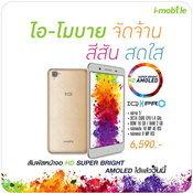 โบรชัวร์งาน Thailand Mobile Expo 2015 Hi-End