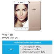 โปรโมชั่น Vivo Y55
