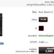 โปรโมชั่น Sony Xperia L1