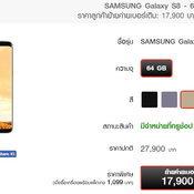โปรโมชั่น Samsung Galaxy S8 Truemove H