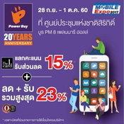รวมเด็ด อัพเดท โปรโมชั่น Thailand Mobile Expo 2017
