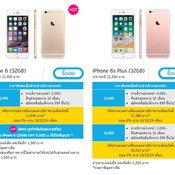 โปรโมชั่น iPhone 6 และ 6s Plus