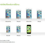 WiFi Calling AIS iPhone