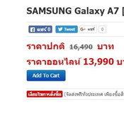 โปรโมชั่น Samsung Galaxy A7