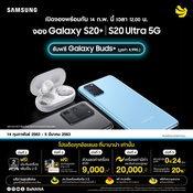 โปรโมชั่น Galaxy S20