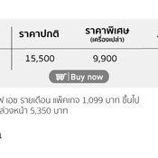 Promotion iPhone 6 32GB สี Gold Studio 7