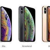 iPhone XS/ XS Max/ XR