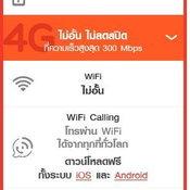 โปรโมชั่น iPhone 6 / 6s Plus