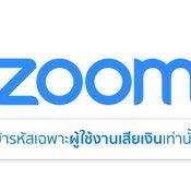 Zoom เผย ผู้ใช้งานแบบฟรีจะไม่มีฟีเจอร์เข้ารหัส เผื่อให้ FBI สามารถแกะรอยหากเกิดเหตุไม่ดีขึ้น