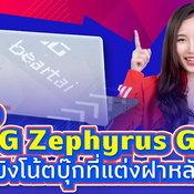 รีวิว ROG Zephyrus G14 เกมมิงโน้ตบุ๊กสุดแรง แถมแต่งไฟฝาหลังได้