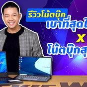 รีวิว Asus ExpertBook B9450 และ ProArt StudioBook Pro 15 W500