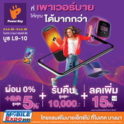 โปรโมชั่น Thailand mobile expo
