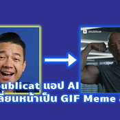 Doublicat แอป AI ที่จะนำหน้าของคุณ และเพื่อน ไปใส่เป็น GIF Meme สุดฮา