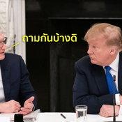 ถาม Tim Cook รึยัง Donald Trump ไม่สนใจหากแบน WeChat แล้วยอดขาย iPhone ลดลง
