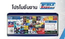 มาแล้ว! โปรโมชั่นงาน Thailand Mobile Expo 2019