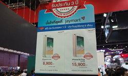 รวมโปรโมชั่นเด็ด iPhone จาก Thailand Mobile Expo 2018 Showcase ลดราคาเพียบ