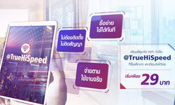 ครั้งแรกในไทย…ทรูออนไลน์เปิดบริการใหม่ล่าสุด Prepay True Wireless Hi-Speed เน็ตไร้สาย