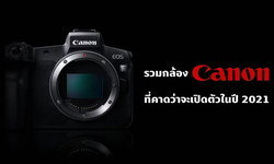 รวม 6 รายชื่อกล้อง Canon ที่คาดว่าจะเปิดตัวในปี 2021 นี้!