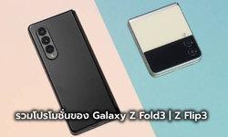 เปิดโปรโมชั่น จอง Samsung Galaxy Z Flip 3 และ Galaxy Z Fold3 จากผู้ให้บริการทั้ง 3 ค่าย