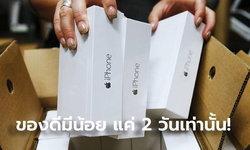 ส่องโปรเด็ดลดราคา iPhone 12 Pro และ 12 Pro Max ในเวลาจำกัด