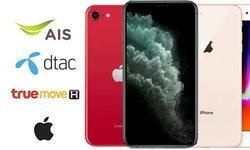 สรุปราคา iPhone ประจำเดือนตุลาคม 2020 ลดแรงก่อน iPhone 12 จะมา