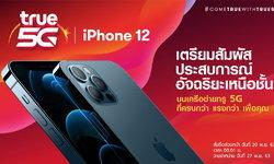 ทรูมูฟ เอช เตรียมวางจำหน่าย iPhone 12 ทุกรุ่น เริ่มสั่งซื้อได้ในวันที่ 20 พฤศจิกายน นี้