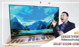 รีวิว LG OLED TV 65G7T ทีวี 4K สีสดบนจอดำบริสุทธิ์ พร้อม Dolby Vision  Atmos