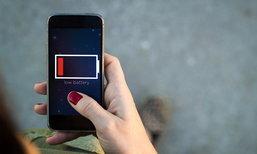 ส่อง!! 10 วิธีประหยัดแบตเตอรี่สมาร์ทโฟนแบบเจ๋งๆ ใช้ได้ทุกเครื่อง