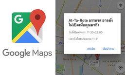 แนะนำฟีเจอร์ Google Maps บอกเวลาเปิด-ปิดสถานที่ ที่จะทำให้ชีวิตคุณง่ายขึ้น
