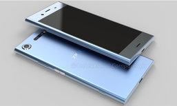 หลุดเต็ม ๆ Sony Xperia XZ1 ทรงเดิม เพิ่มเติมคือ เซนเซอร์กล้องใหม่