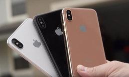 หรือนี่จะเป็นสีใหม่ ! ภาพหลุด iPhone 8 สี Blush Gold