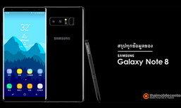 Samsung Galaxy Note8 สรุปทุกข้อมูลสเปก ฟีเจอร์ และราคา ก่อนเปิดตัว 23 ส.ค.