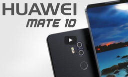 Huawei Mate 10 ว่าที่เรือธงกล้องคู่ (Dual-Camera) ยืนยันเปิดตัว 16 ตุลาคมนี้
