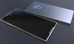 Nokia บอกใบ้มือถือเรือธงรุ่นปริศนา คาดเป็น Nokia 9 จ่อมาพร้อมสเปกครบเครื่องกว่า