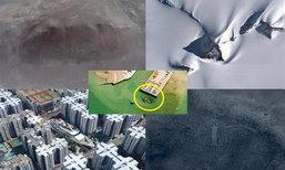 รวม 14 ภาพประหลาดที่เจอบน Google Street View ที่ต้องดูซ้ำ (อัลบั้ม)