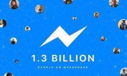 โตต่อเนื่อง Facebook Messenger มีฐานผู้ใช้แตะ 13 พันล้านคนต่อเดือนเทียบเท่า WhatsApp แล้ว