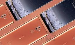 หลุดแล้ว Nokia 9 ทั้งภาพตัวจริงและ Render ชมกันก่อนเผยตัวจริง