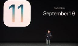5 สิ่งที่ควรรู้ และต้องทำ ก่อนที่จะอัปเดท iOS 11 เวอร์ชั่นล่าสุด