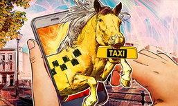 ทำความรู้จัก โทรจัน Faketoken เวอร์ชั่นใหม่ จ้องโจมตีผู้ใช้แอพบริการเรียกรถแท็กซี่บนแอนดรอยด์