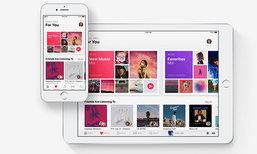iOS11 ระบบปฏิบัติการใหม่ที่เปลี่ยนแปลงมากที่สุด เปิดให้โหลดแล้ววันนี้