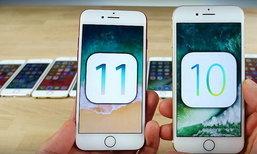 ไม่ต้องรีบ! มาดูคลิปเปรียบเทียบความเร็วระหว่าง iOS 10.3.3 และ iOS 11 กัน!