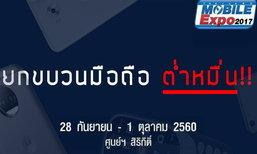 แนะนำมือถือราคาไม่เกิน 10,000 บาท ที่หาได้ในงาน Thailand Mobile Expo 2017