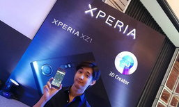 SONY เปิดตัวมือถือถ่าย 3 มิติสุดเก๋ Xperia XZ1, XZ1 Conpact และมือถือจอใหญ่บึ้ม XA1 Plus