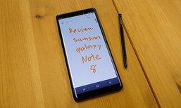 รีวิว Samsung Galaxy Note 8 การกลับมาพร้อมกับกล้องหลังคู่และเทคโนโลยีอัดแน่น