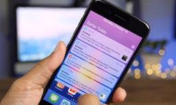 Apple ส่ง iOS 11.1 Public Beta 3 แก้ไขสำหรับระบบปฏิบัติการเวอร์ชั่นใหม่ให้น่าใช้มากขึ้น