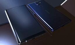 ชมภาพ Render ของ Nokia 9 Concept มือถือรุ่นใหม่ของโนเกียอาจจะเปิดตัวในปีหน้า